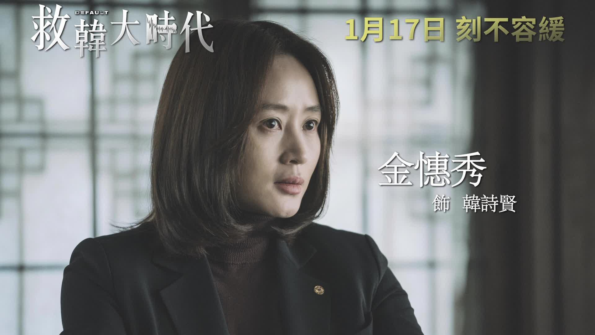 《救韓大時代》中文花絮2