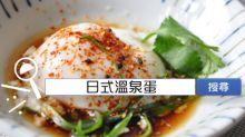 食譜搜尋:日式溫泉蛋