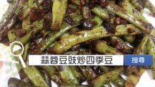 食譜搜尋:蒜蓉豆豉炒四季豆