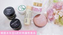 Barbie Hui : 拯救沙漠唇 !精選本年度6款好用護唇產品