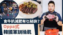 【友仔廚房之Fit+煮】2克油煎出完美牛扒+實測紀律性韓國軍訓操肌