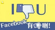 Facebook 終於有 Dislike !Messenger 新增心情圖案