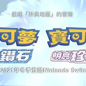 《寶可夢 鑽石 / 珍珠》重製版將登陸 Switch