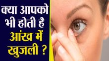 Eye Itching Home Remedy In Hindi