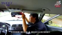 【汽車知識+】Vol.13 如何DIY安裝行車記錄器