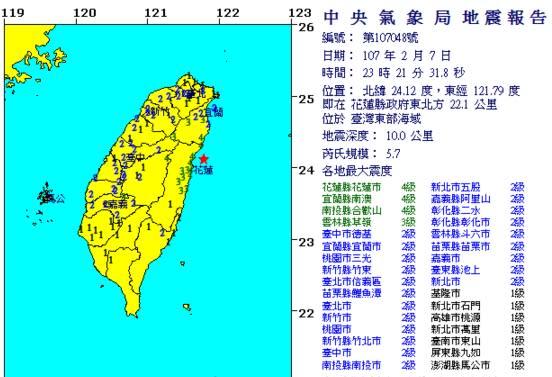 7日晚間23:21的地震報告。(圖/中央氣象局)