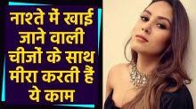 Shahid Kapoor Wife Mira Rajput Skin Care Secret For Glowing Skin