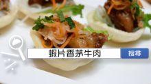 食譜搜尋:蝦片香茅牛肉