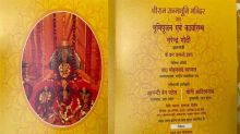Ram Temple invitation: It is Lord Ram's wish says Iqbal Ansari