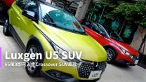 【新車速報】比想像給得多更多!Luxgen U5 SUV預售價66萬9起!