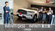 交車紀錄-Infiniti QX50 透過網路搜尋找到值得信任的好業代-Infiniti桃園-劉文龍