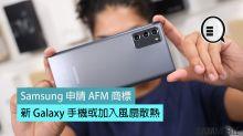 Samsung 申請 AFM 商標,新 Galaxy 手機或加入風扇散熱