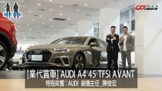 業代賞車-AUDI A4 45TFSI AVANT-AUDI台北 銷售主任_陳俊宏
