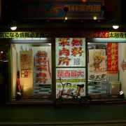 搗破日本風月無料案內所 警察搵到違禁品……係魚柳?!