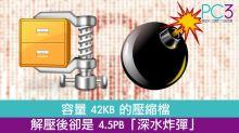 專家研究超強壓縮技術!42KB 檔案可解壓出 4.5PB 「深水炸彈」!
