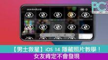 【男士救星】 iOS 14 隱藏照片教學!女友肯定不會發現