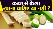 Banana for kabz | Banana for constipation