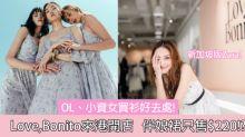 【新加坡版Zara】買厭H&M、ZARA? CP值超高 Love, Bonito殺入香港