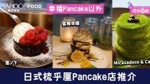幸福Pancake以外!5間日式梳乎厘Pancake店:大阪超人氣Micasadeco&Cafe+台灣王子神谷