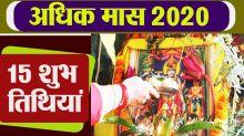 Adhik Maas 2020: 15 auspicious days for shopping and religious rituals