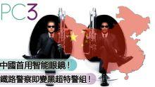 中國首用智慧型眼鏡!鐵路警察即變黑超特警組!