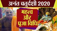 Anant Chaturdashi 2020: Anant Chaturdashi Importance & Puja Vidhi
