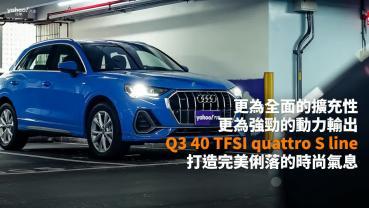 【新車速報】實用度更高的爆紅新星?2020 Audi Q3 40 TFSI quattro S line都會試駕!