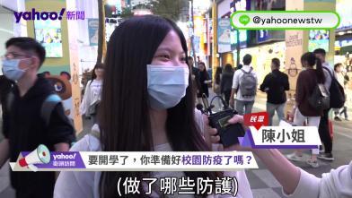 開學口罩會戴整天嗎 街訪學生這樣說