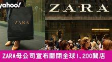ZARA母公司宣布關閉全球1,200間店 計劃轉攻網店