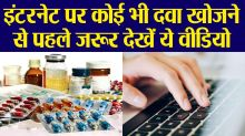 Major thing to know before surfing medicines on Internet