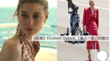 「話題女王」的5個你必知的事!190cm《天能》Elizabeth Debicki 多方位「高人一等」的魅力