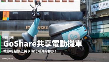 【開箱速報】學會享受便利商店般的共享車體驗!使用GoShare不只是按下GO鍵!