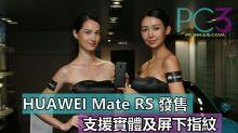 【奢侈品】HUAWEI Mate RS香港發售,支援實體及屏下指紋!