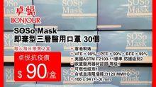 【卓悅】指定旺角分店 SOSo Mask醫用口罩到貨(29/05起至售完止)