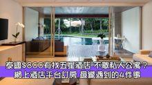 泰國$800有找五星酒店 都不敵私人公寓?網上酒店平台訂房最驚遇到的4件事