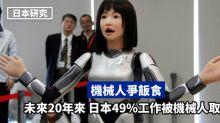 日本有一半工作人口 可被電腦取代