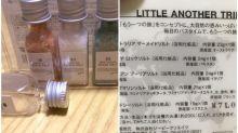 日本網民超大意實錄 淋浴岩鹽當食鹽