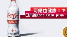 【健康飲料】日本推Coca-Cola plus