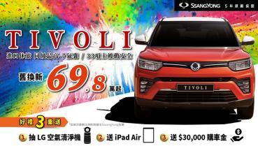 SsangYong Tivoli三月推試乘抽LG空氣清淨機!入主指定車型享50萬0利率再送iPad Air、3萬購車金