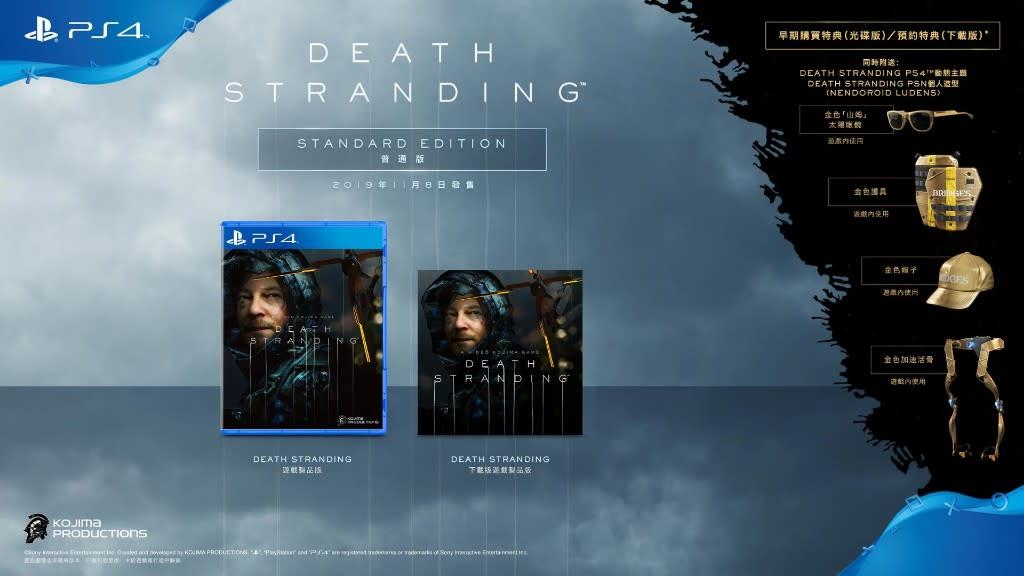 《死亡擱淺》一般板與鐵盒版包裝