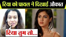 Payal Rohatgi blasts Rhea Chakraborty:Watch video