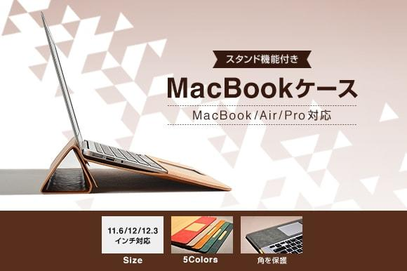 Photo of Case with stand that wraps MacBook Air / MacBook