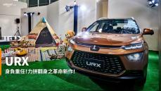 【新車速報】不到85萬許一個探索未知的X!2020 Luxgen URX正式上市!