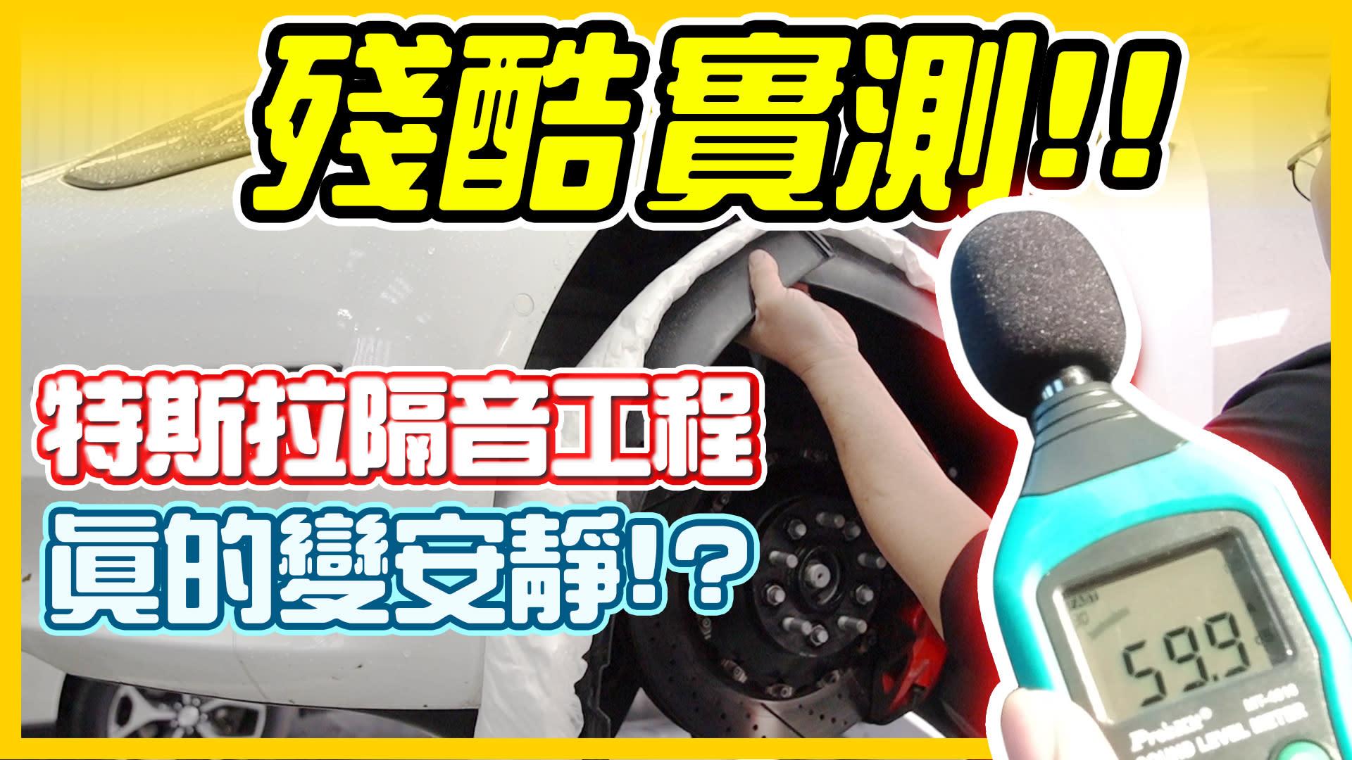 【開車幫幫忙】 特斯拉MODEL3 隔音工程真的有用嗎?