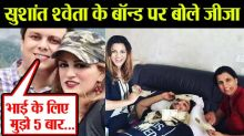 Sushant's Brother in law Vishal says 5 times wife left me behind to be with her brother
