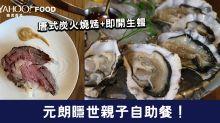 【元朗美食】隱世親子自助餐!唐式炭火燒烤+即開生蠔+海鮮冷盤