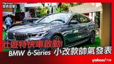 【發表直擊】2021 BMW 6-Series Gran Turismo小改款抵台發表會直播