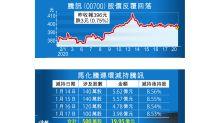 馬化騰沽500萬股騰訊套20億 連續4日減持 逾兩年來首見
