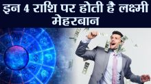 Zodiac Signs that become rich in their lifetime & gain prosperity