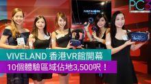 VIVELAND 香港VR館開幕,10個體驗區域佔地3,500呎!